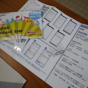 一時帰国中のプリペイドSIMを買ってみた!