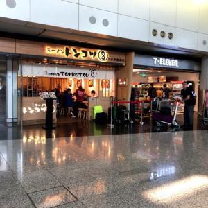 香港2★関空から香港へ