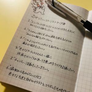 ♡やりたいコトのリストアップをしてみました☆ * 。♡