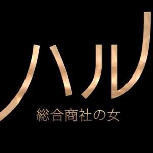ハル 総合商社の女  本日10:00〜