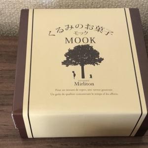 【愛知大学前】少し大人の味!?「くるみのお菓子MOOK」他(ミルリトン)