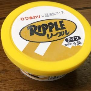 [高知アイス]ひまわり乳業×高知アイスのコラボアイス「リープルアイス」