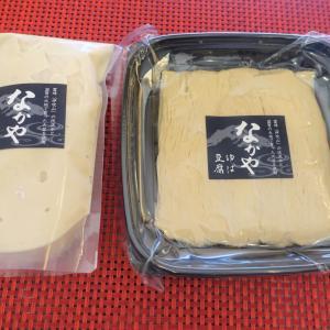 ふるさと納税!極旨とろゆばと湖北ゆば、生ゆば食べ比べセット!滋賀県長浜市から。