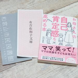 読書メモ&ワーク③【お母さんの自己肯定感を高める本】