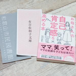読書メモ&ワーク⑤【お母さんの自己肯定感を高める本】