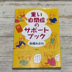 【サポートブック作成】幼児期~親亡き後 参考リンク