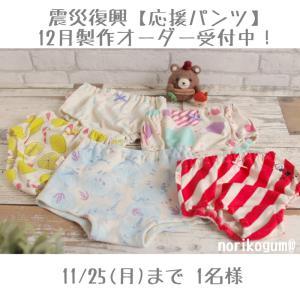 震災復興【応援パンツ】12月オーダー受付について