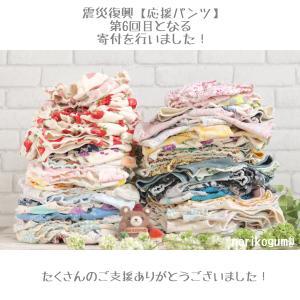 震災復興【応援パンツ】 第6回 寄付を行いました!