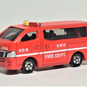 【トミカ紹介】トミカ標識セット2 ①日産 NV350キャラバン消防指揮車