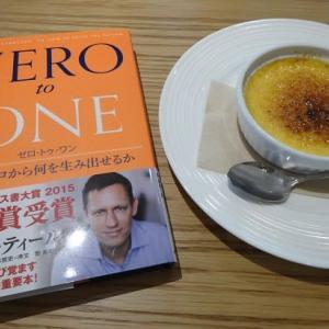 Coffee Break:『ZERO TO ONE』- 営業力の装備が成功の絶対条件!!