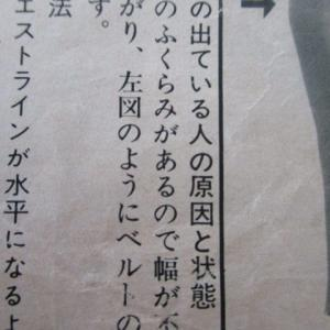 大阪校タイトスカ-ト仕上アイロンで完了。一般は未だこんな補正をしているのですか。お腹の出ている人の補正解決しません。