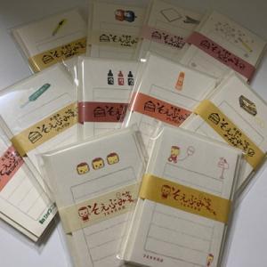 そえぶみ箋 (昭和レトロ 文具編)~古川紙工さんの美濃和紙製