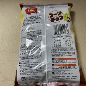 コーンチョコ  昭和55年発売 (昭和レトロなお菓子)