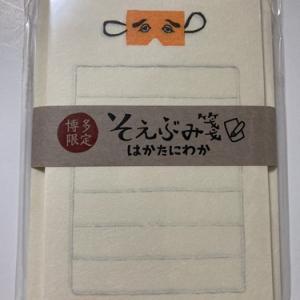 そえぶみ箋 (萌え~編)~古川紙工さんの美濃和紙製