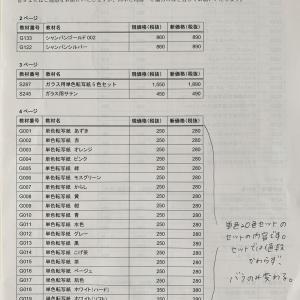 【 重要 】6/1〜 8/1〜 価格改定商品