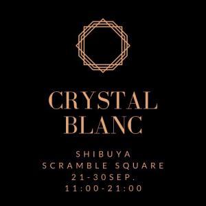 次は渋谷に ★ スクランブルスクエア出店
