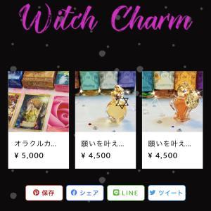 ネットショップ「Witch Charm」オープンしました!