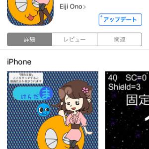 iPhone版「けらだま」遂に公開されたよー