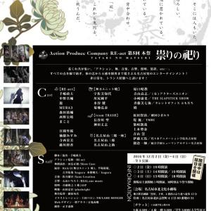 【祟り祀り(たたりのまつり)】Action Producc ComPany RE-act 第5回 本祭のご紹介