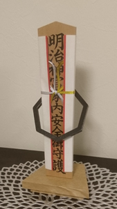 神具 KIFUDAZA(木札座)