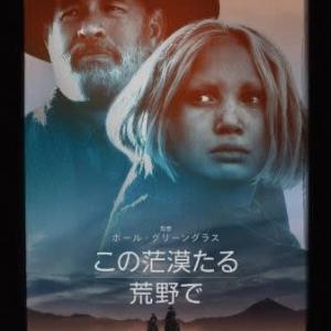 お薦め新作映画(Netflix)評価:★★★★以上