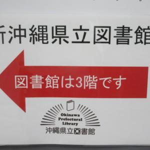 沖縄県立図書館臨時的任用職員(行政職)募集のこと。