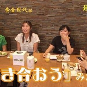 【マジですか】勝みなみが爆弾発言! 大谷翔平と「付き合おう!?」