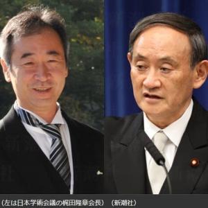 「日本学術会議」の正体とは 「非民主的」「野党のようなもの」大学教授ら語る・・反日野郎はいらない!