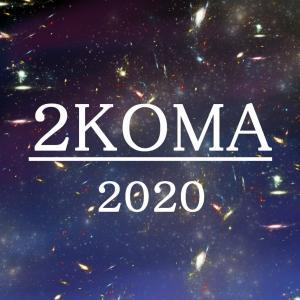 【亮磁組漫画大会始動】第86回 : 2KOMA 2020!スライドショー&概要!!