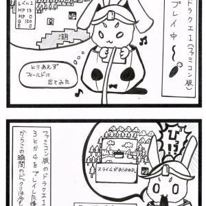 【ドラクエ1驚嘆ポイント】真16回 : 裏6話『初!ビックリ!』(TEAMジウヨリのゲーム2コマ劇場)