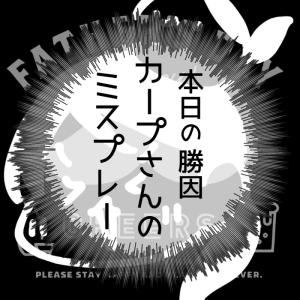 【勝因はカープさんのミスプレー】第23回 : ライオンズ!2021年6月14日の試合感想!!