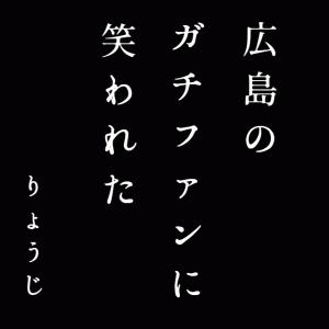 【広島のガチファン(預言者)に笑われた】第24回 : ライオンズ!2021年6月15日の試合感想!!