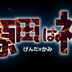 【源田神の大活躍でライオンズ快勝】第26回 : ライオンズ!2021年6月19日の試合感想!!