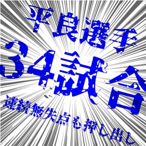 【平良選手の開幕34試合連続無失点と感涙】第27回 : ライオンズ!2021年6月20日の試合感想!!