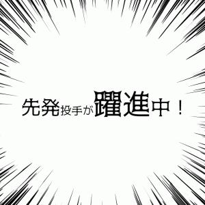 【先発投手が躍進中!】第29回 : ライオンズ!2021年6月22日の試合感想!!