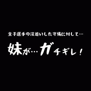 【金子選手の深追いに妹ガチギレ】第32回 : ライオンズ!2021年6月26日の試合感想!!