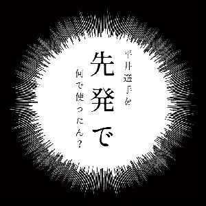 【平井選手を先発で何で使ったん?】第34回 : ライオンズ!2021年6月30日の試合感想!!