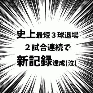 【佐々木選手が3球退場で2日連続のプロ野球新記録】第36回 : ライオンズ!2021年7月2日の試合感想!!