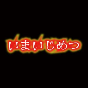 【今井選手の自滅と無得点打線で首位オリックスに連敗】第38回 : ライオンズ!2021年7月3日の試合感想!!