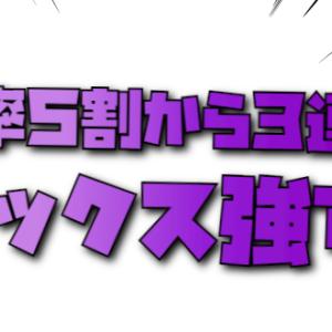 【勝率5割から3連敗オリックス強すぎ】第39回 : ライオンズ!2021年7月4日の試合感想!!