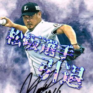 【松坂大輔選手が引退(ブログ限定)】第43回 : 松坂大輔選手の引退報道について、ですかね(悲)
