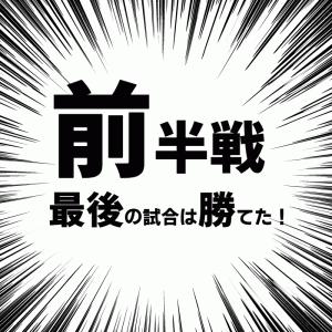 【前半戦最後の試合は勝てた!】第47回 : ライオンズ!2021年7月14日の試合感想!!
