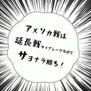 【東京2020準々決勝!アメリカとの死闘を制す!】第51回 : 東京2020!ノックアウト第2ラウンド(アメリカ戦)の試合感想!!