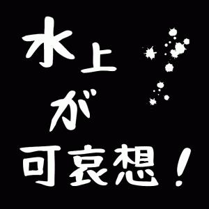 【水上選手が可哀想(最悪の糞敗戦)】第88回 : ライオンズ!2021年9月19日の試合感想!!