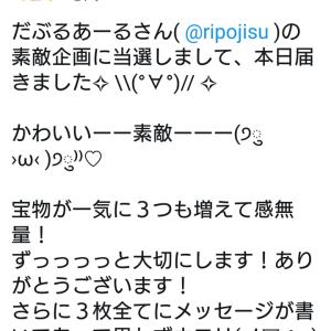 特14回 : 最上級の当選者報告集!亮磁の読者プレゼント企画第6弾!!