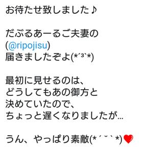 特16回 : 最特級の当選者報告集!亮磁の読者プレゼント企画第7弾!!