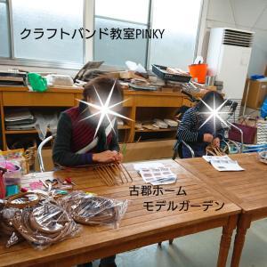 古郡ホームモデルガーデン☆クラフトバンド教室