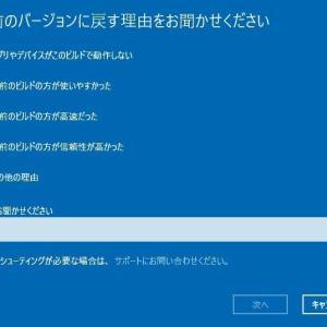 週3回のアップグレード!? Windows10 InsiderPreview 14390 FAST RING for Thinkpad R500