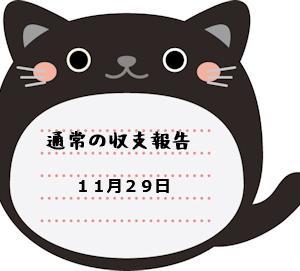 通常の収支報告 11月29日分