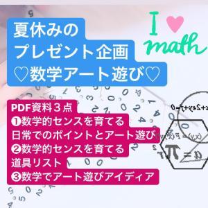 PDF資料プレゼント*数学的センスを育てる日常生活のポイントとアート遊び